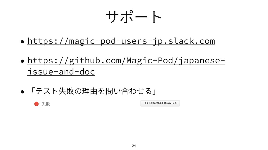 サポート • https://magic-pod-users-jp.slack.com • h...