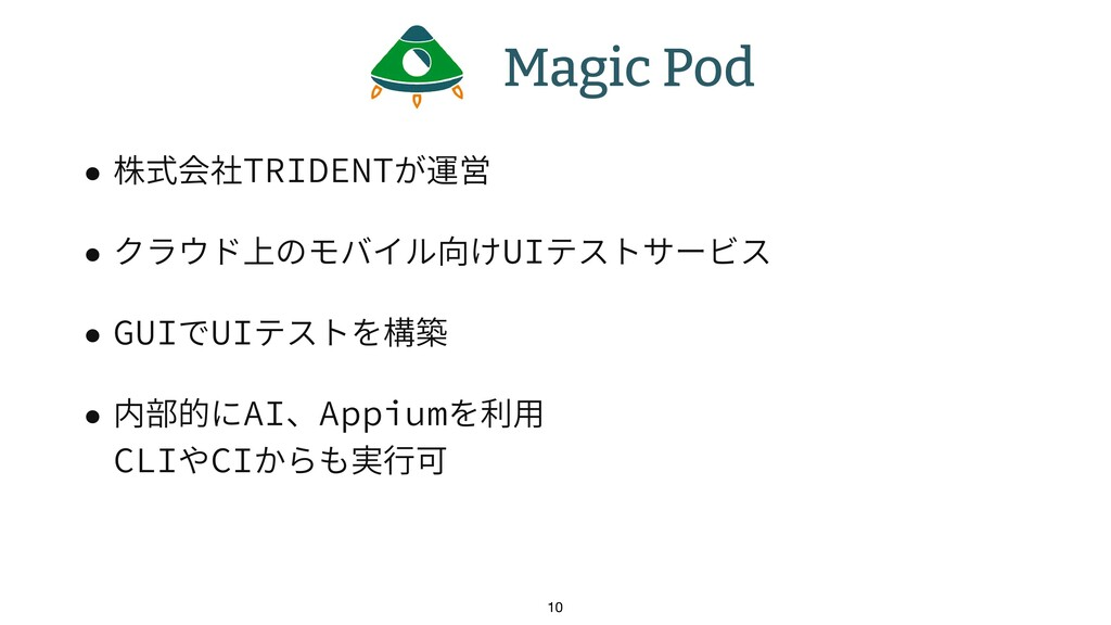 • 株式会社TRIDENTが運営 • クラウド上のモバイル向けUIテストサービス • GUIで...