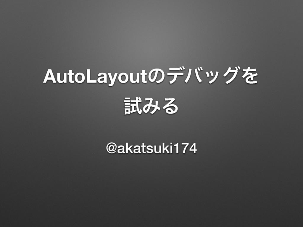 AutoLayoutͷσόοάΛ ࢼΈΔ @akatsuki174