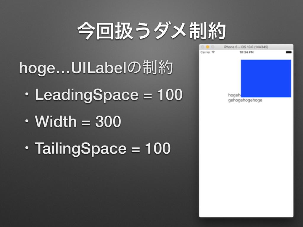 ࠓճѻ͏μϝ੍ hoge…UILabelͷ੍ ɾLeadingSpace = 100 ɾW...