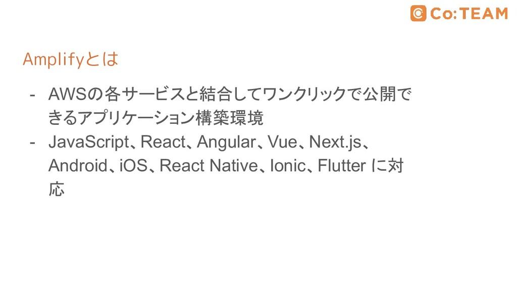 Amplifyとは - AWSの各サービスと結合してワンクリックで公開で きるアプリケーション...