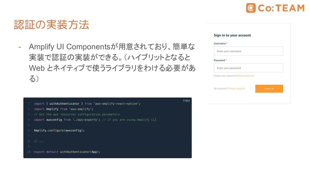 認証の実装方法 - Amplify UI Componentsが用意されており、簡単な 実装で...
