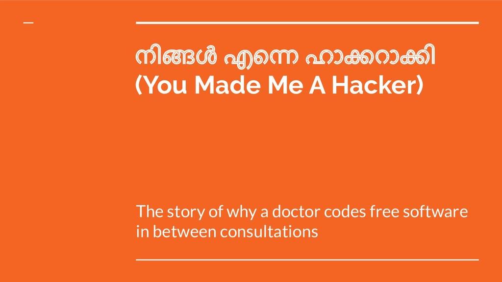 നിങ്ങൾ എെന്നെ ഹാ റാ ി (You Made Me A Hacker) Th...