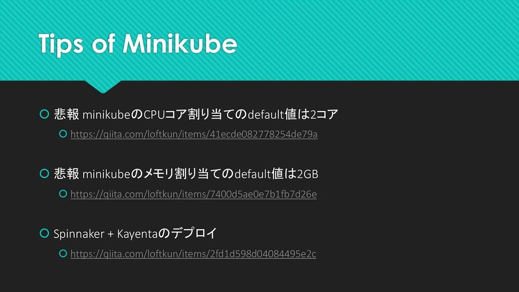 Tips of Minikube š 悲報 minikubeのCPUコア割り当てのdefaul...