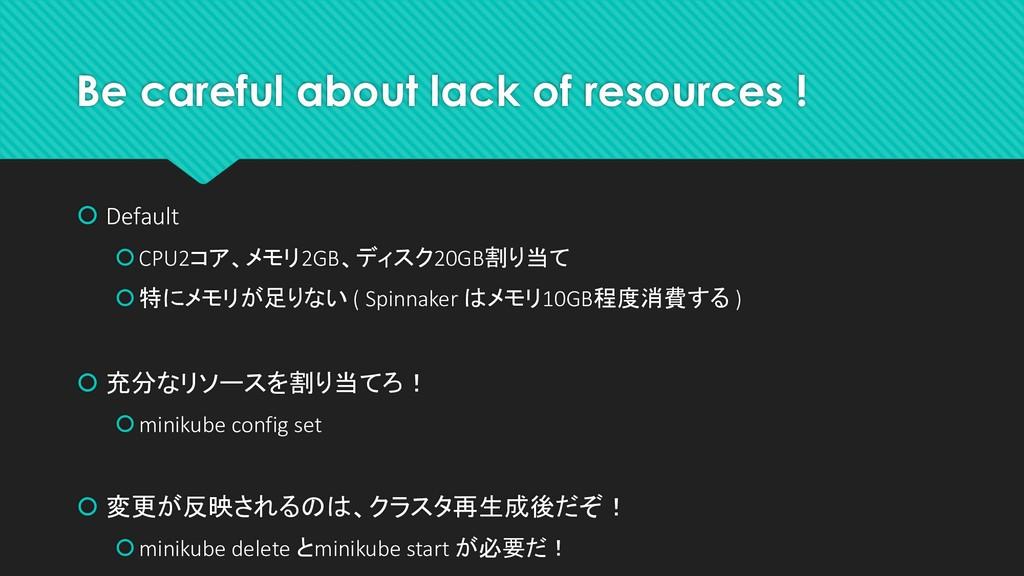 Be careful about lack of resources ! š Default ...
