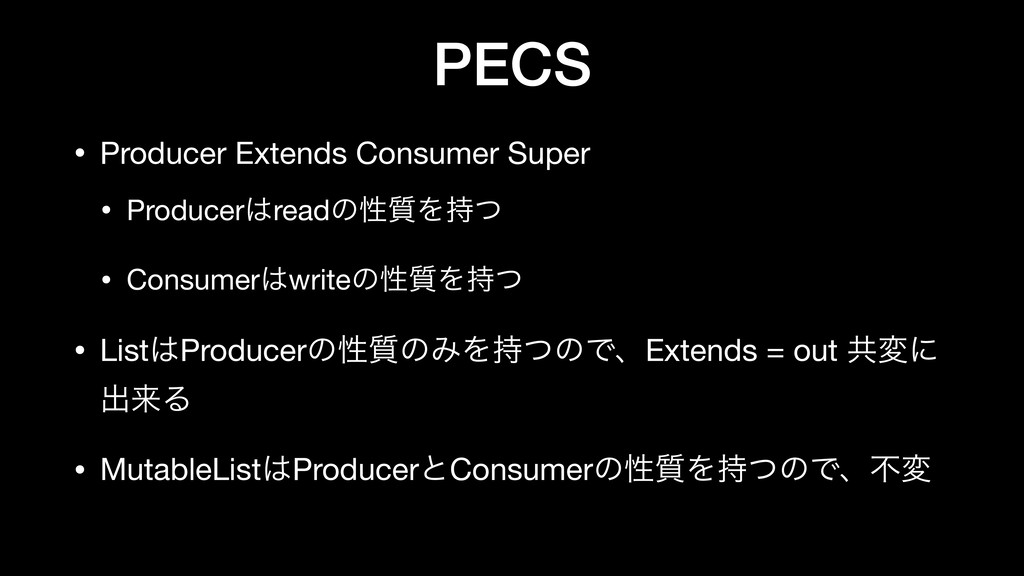 PECS • Producer Extends Consumer Super  • Produ...