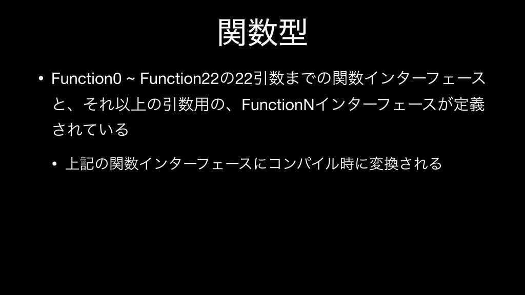 ؔܕ • Function0 ~ Function22ͷ22Ҿ·ͰͷؔΠϯλʔϑΣʔε ...