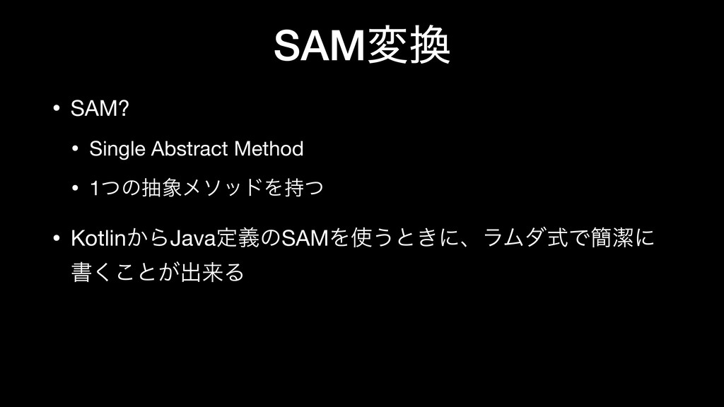 SAMม׵ • SAM?  • Single Abstract Method  • 1ͭͷந৅...
