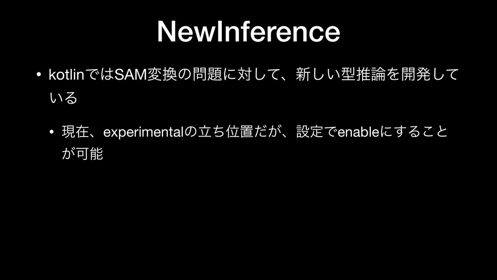 NewInference • kotlinͰSAMมͷʹରͯ͠ɺ৽͍͠ܕਪΛ։ൃͯ͠...