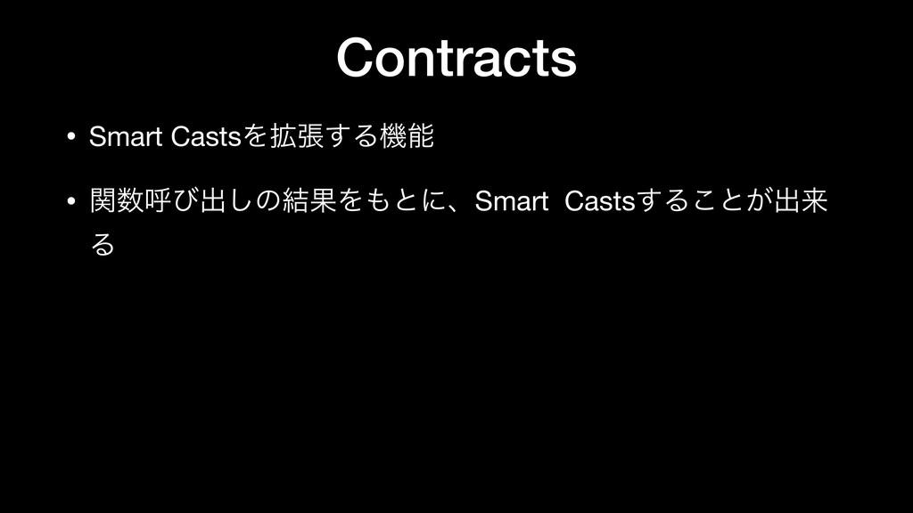 Contracts • Smart CastsΛ֦ு͢Δػ  • ؔݺͼग़͠ͷ݁ՌΛͱʹ...
