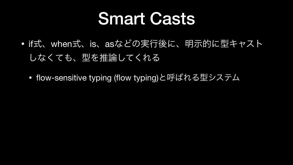 Smart Casts • ifࣜɺwhenࣜɺisɺasͳͲͷ࣮ߦޙʹɺ໌ࣔతʹܕΩϟετ ...