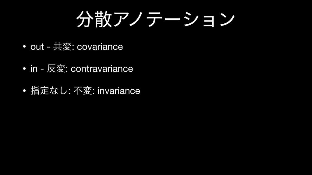 Ξϊςʔγϣϯ • out - ڞม: covariance  • in - ม: co...