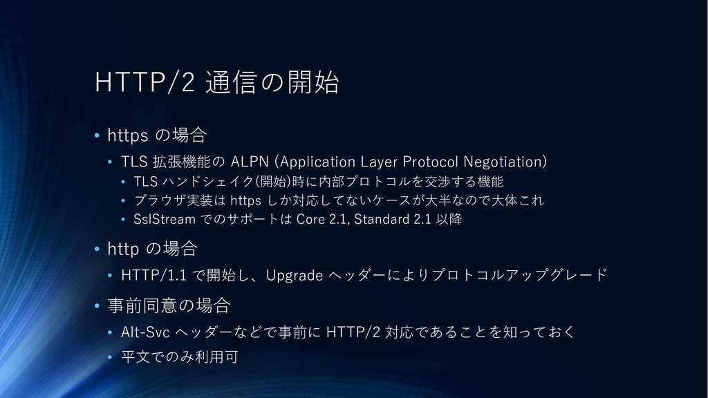 HTTP/2 通信の開始 • https の場合 • TLS 拡張機能の ALPN (Appl...