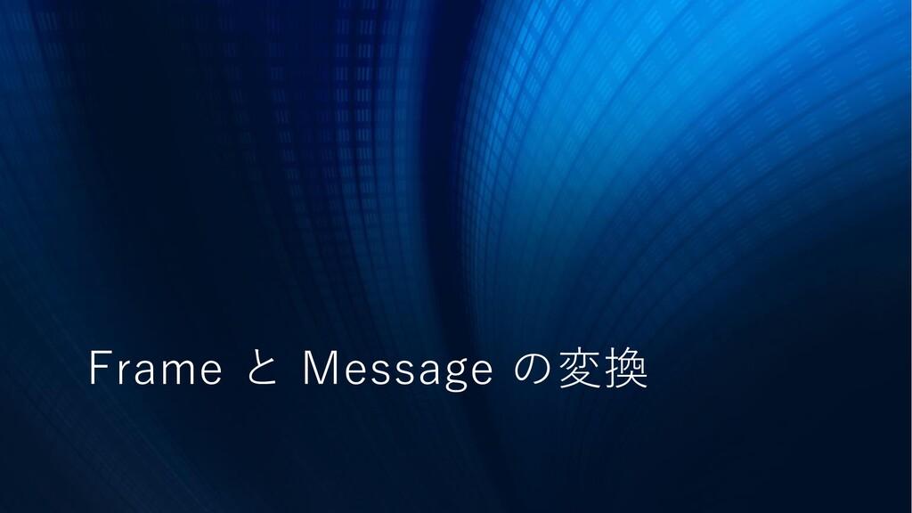 Frame と Message の変換