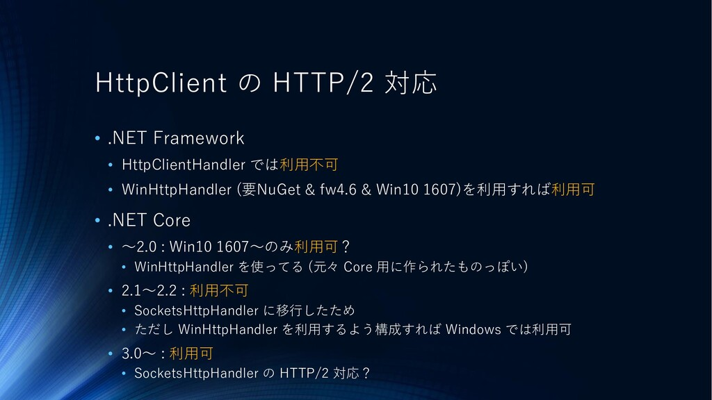 HttpClient の HTTP/2 対応 • .NET Framework • HttpC...
