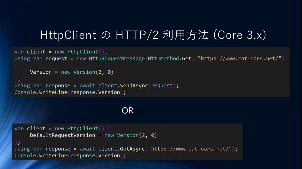 HttpClient の HTTP/2 利用方法 (Core 3.x) var client ...
