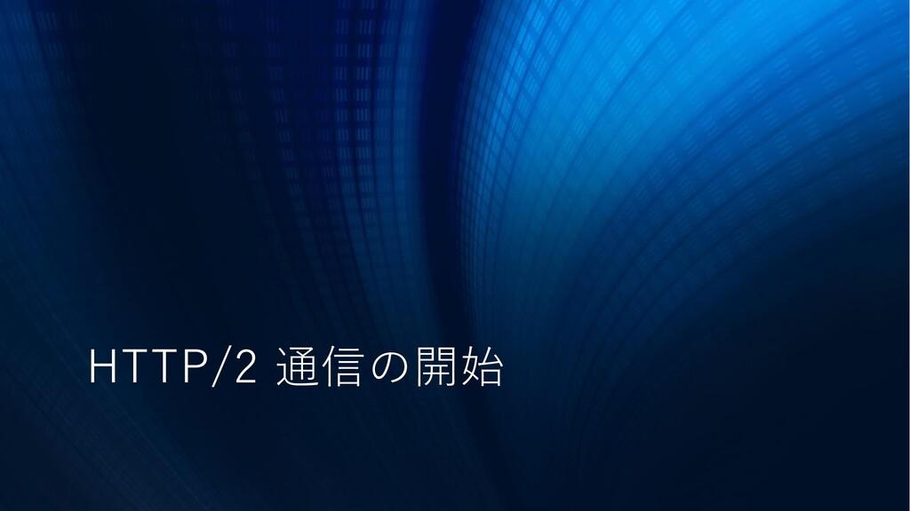 HTTP/2 通信の開始