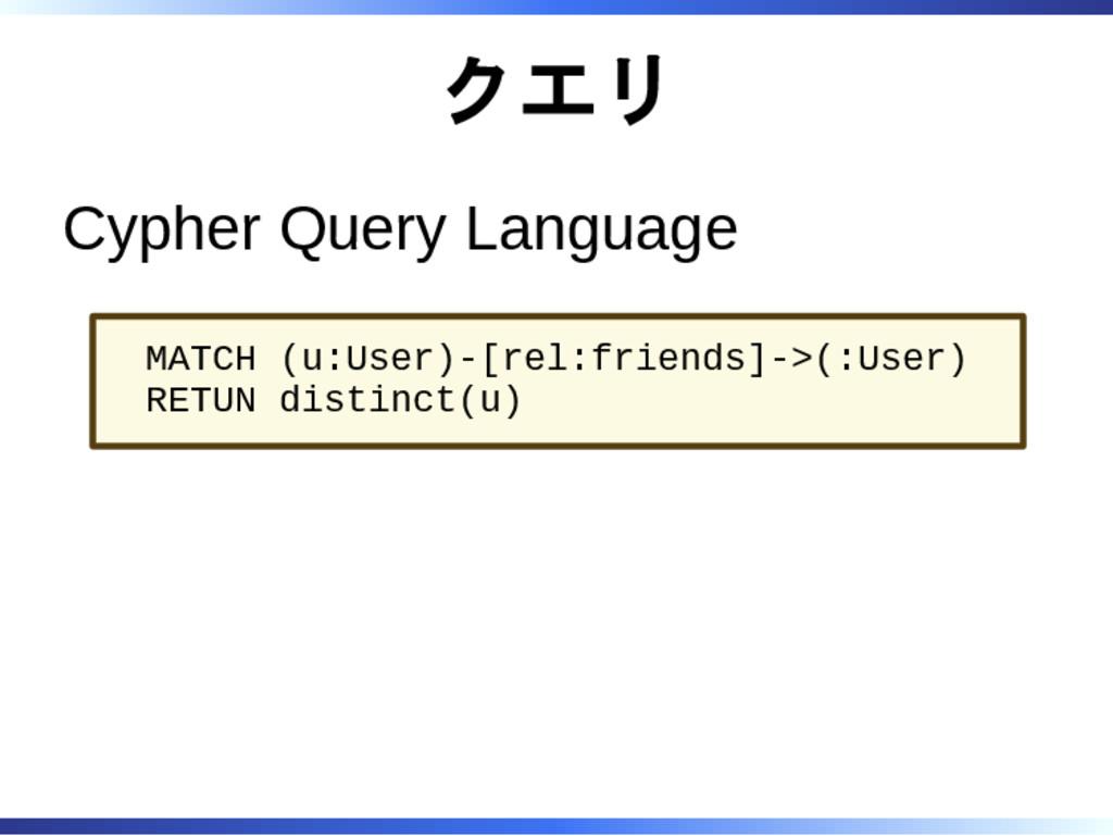 クエリ Cypher Query Language MATCH (u:User)-[rel:f...