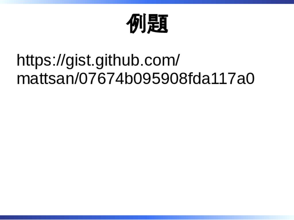 例題 https://gist.github.com/ mattsan/07674b09590...