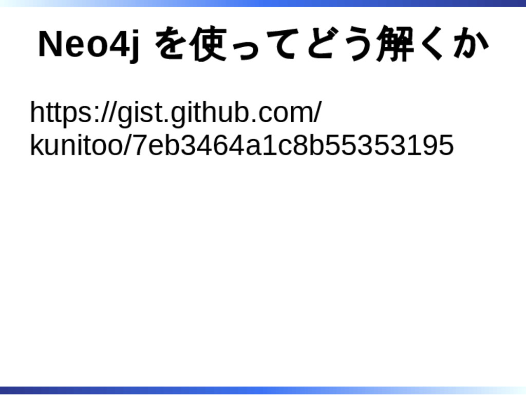 Neo4j を使ってどう解くか https://gist.github.com/ kunito...