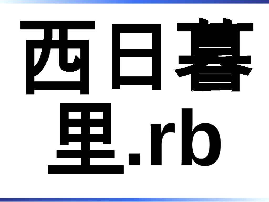 西日暮 里.rb