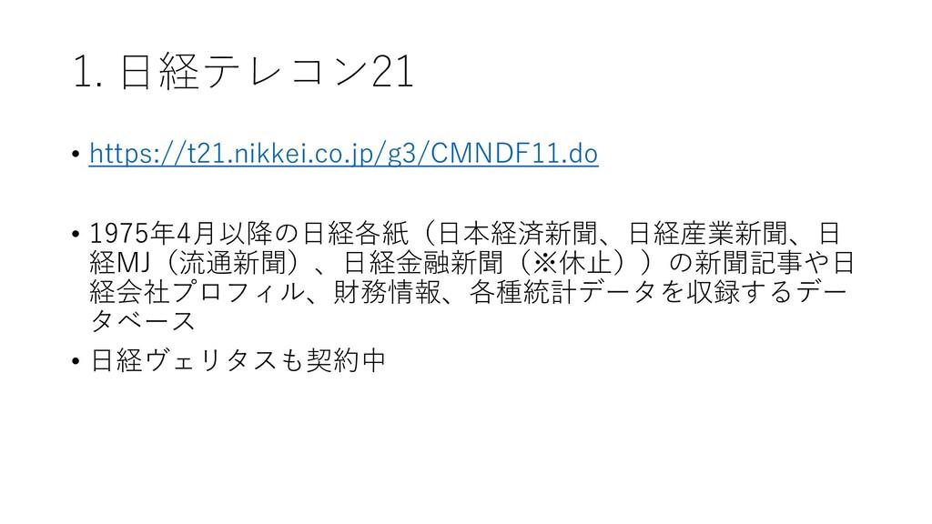 1. 日経テレコン21 • https://t21.nikkei.co.jp/g3/CMNDF...