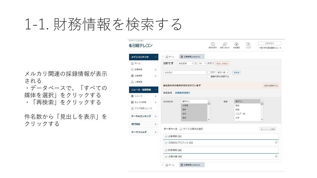 1-1. 財務情報を検索する メルカリ関連の採録情報が表示 される ・データベースで、「すべて...