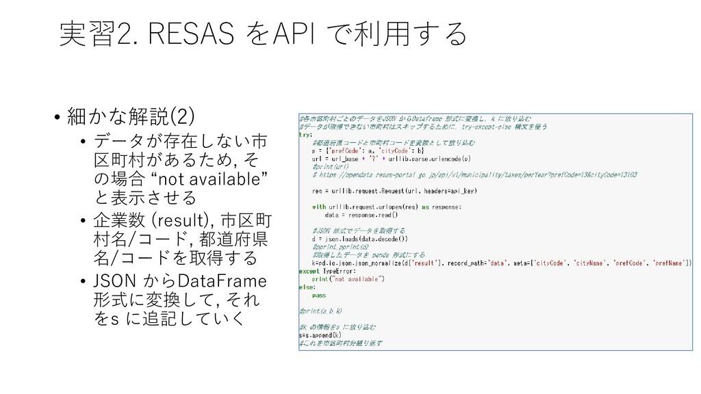 実習2. RESAS をAPI で利用する • 細かな解説(2) • データが存在しない市 区...