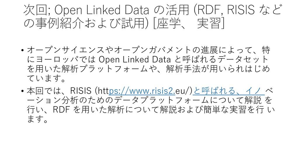 次回; Open Linked Data の活用 (RDF, RISIS など の事例紹介およ...