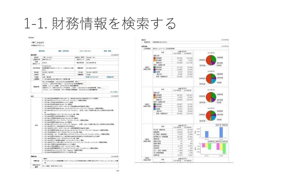 1-1. 財務情報を検索する