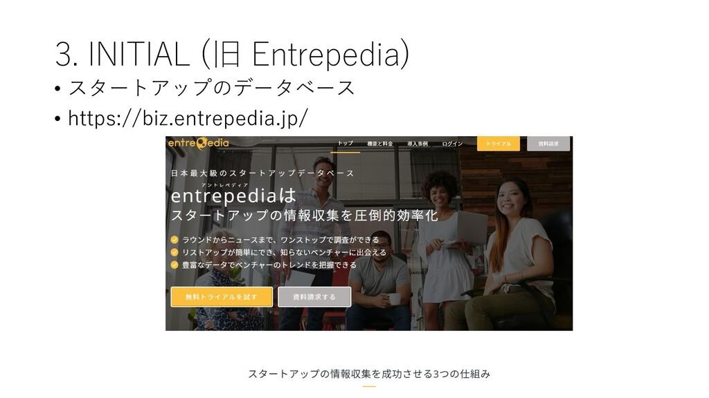 3. INITIAL (旧 Entrepedia) • スタートアップのデータベース • ht...