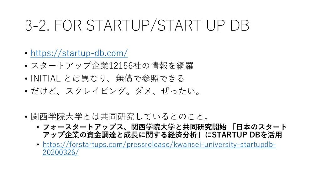 3-2. FOR STARTUP/START UP DB • https://startup-...