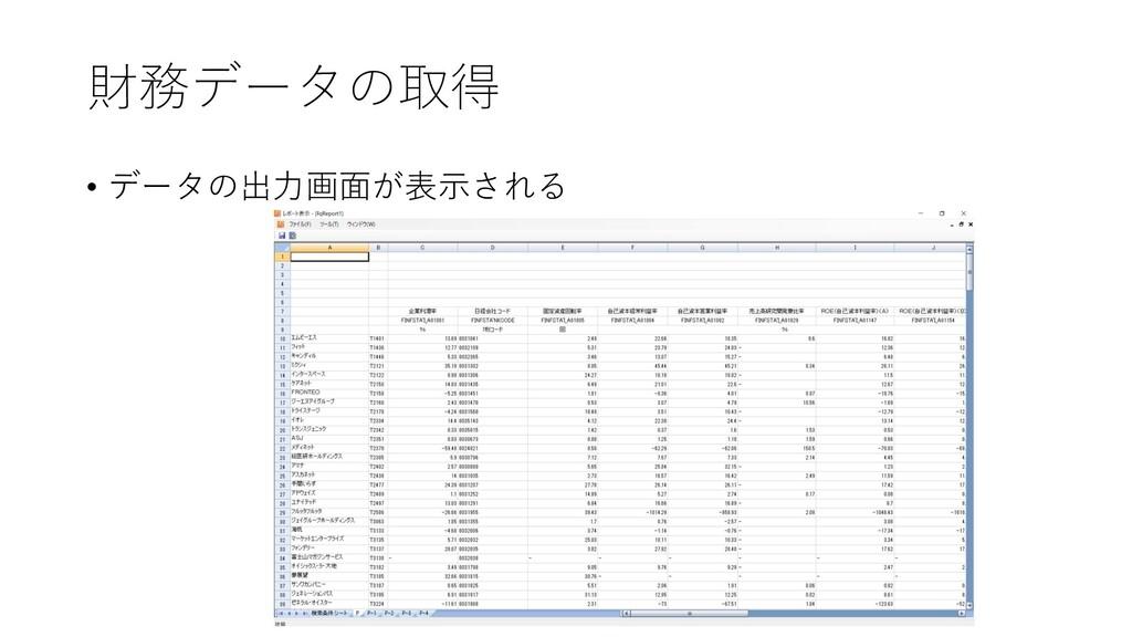 財務データの取得 • データの出力画面が表示される