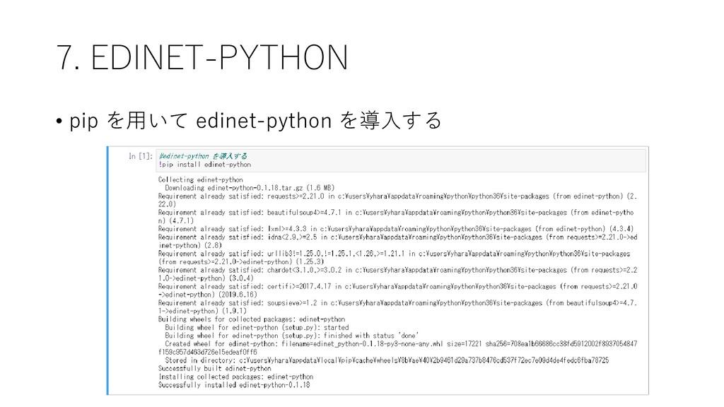 7. EDINET-PYTHON • pip を用いて edinet-python を導入する