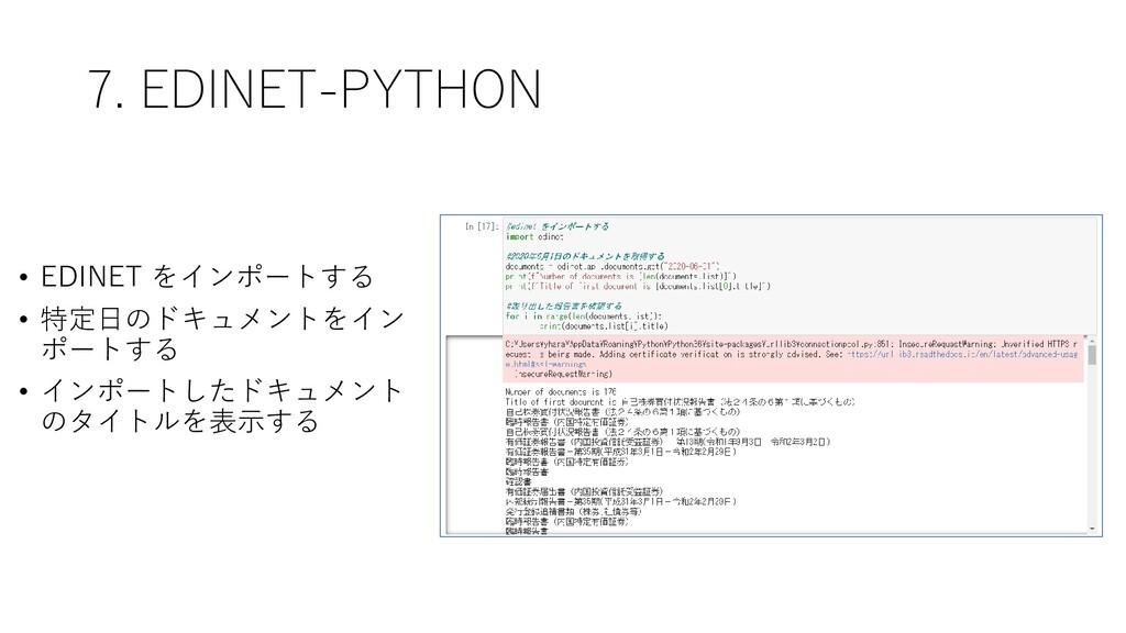 7. EDINET-PYTHON • EDINET をインポートする • 特定日のドキュメント...