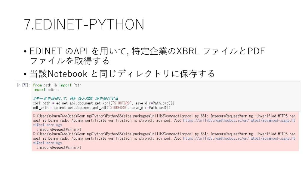7.EDINET-PYTHON • EDINET のAPI を用いて, 特定企業のXBRL フ...