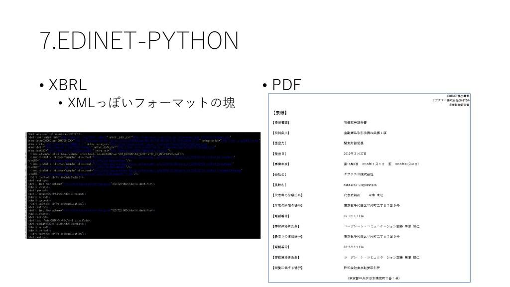7.EDINET-PYTHON • XBRL • XMLっぽいフォーマットの塊 • PDF