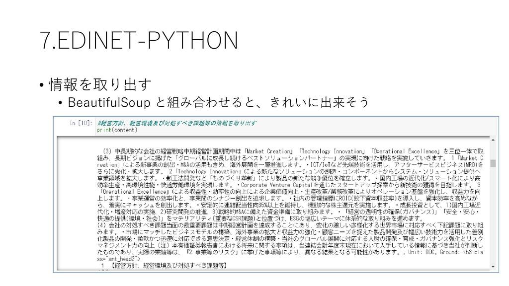 7.EDINET-PYTHON • 情報を取り出す • BeautifulSoup と組み合わ...