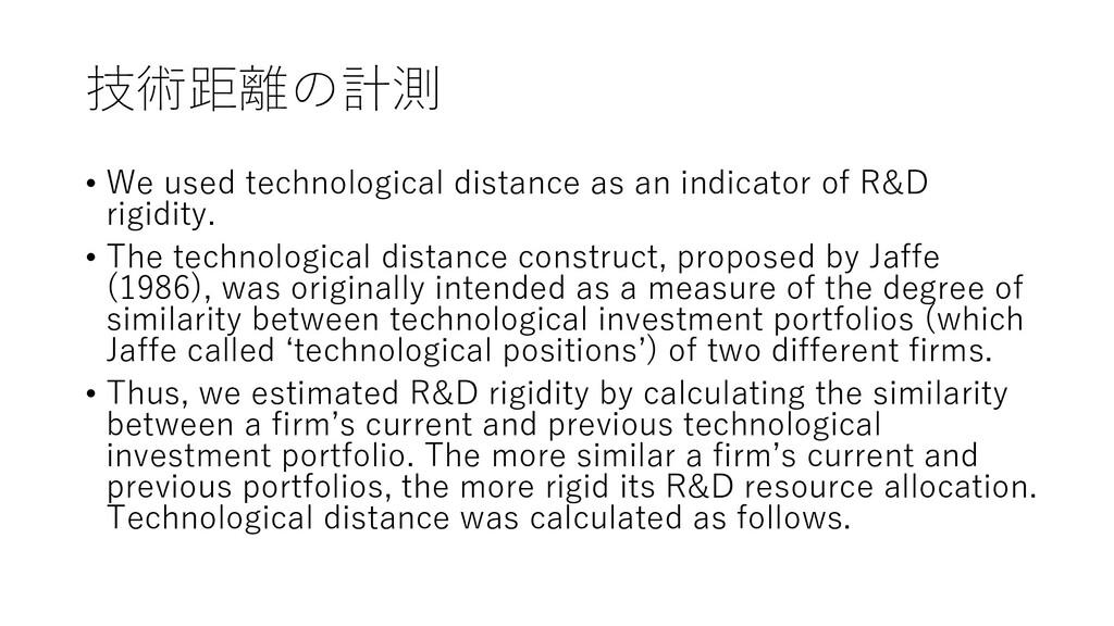 技術距離の計測 • We used technological distance as an ...