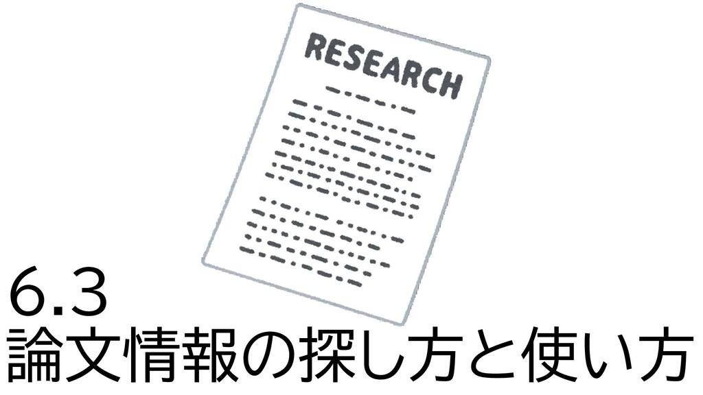6.3 論文情報の探し方と使い方