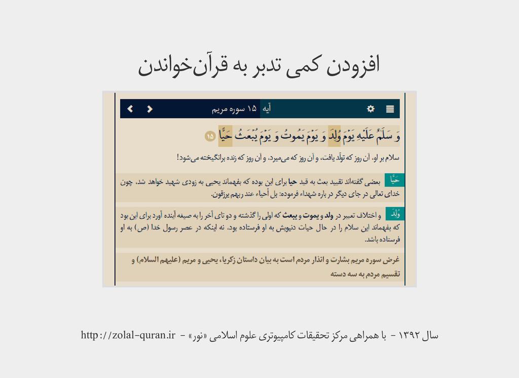 نﺪﻧاﻮﺧ نآﺮﻗ ﻪﺑ ﺮﺑﺪﺗ ﯽﻤﮐ ندوﺰﻓا http://zolal-qur...