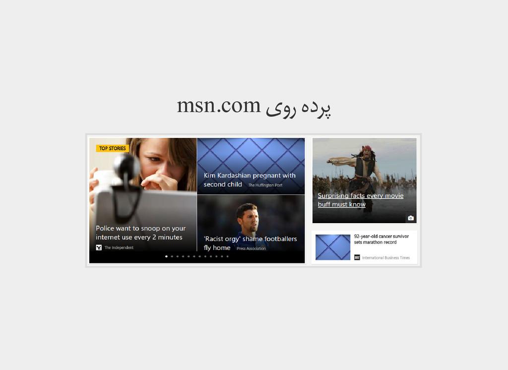 msn.com یور هدﺮﭘ
