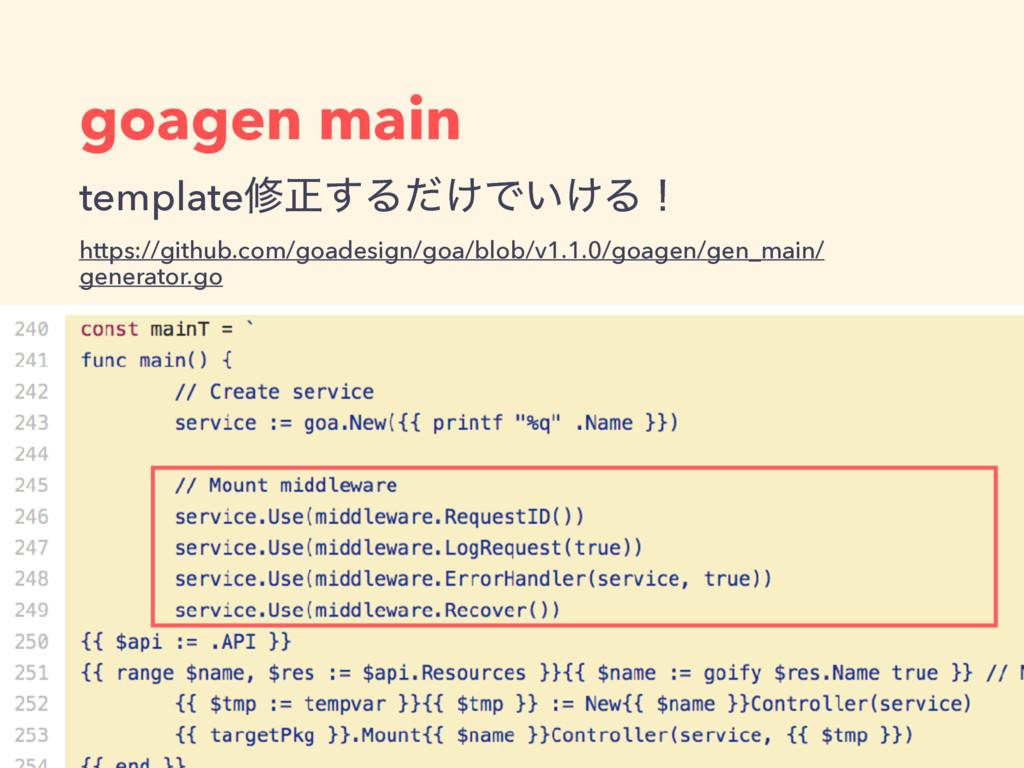 goagen main templateमਖ਼͢Δ͚ͩͰ͍͚Δʂ https://github....