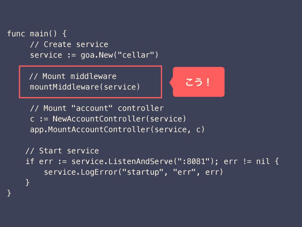 func main() { // Create service service := goa....