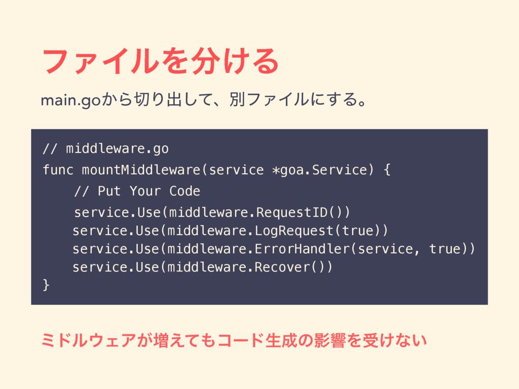 ϑΝΠϧΛ͚Δ // middleware.go func mountMiddleware(...