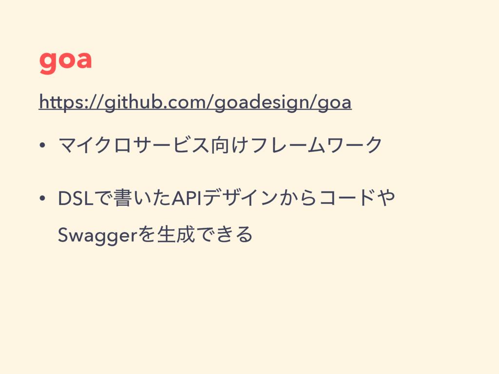 goa https://github.com/goadesign/goa • ϚΠΫϩαʔϏε...