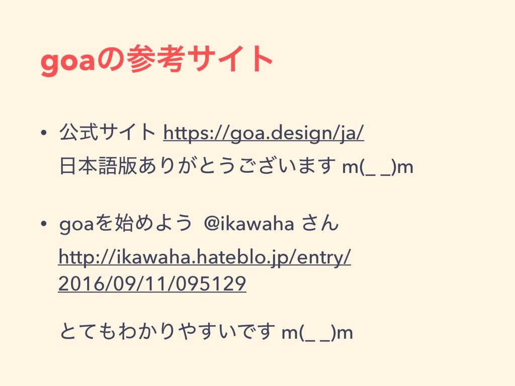 goaͷߟαΠτ • ެࣜαΠτ https://goa.design/ja/ ຊޠ൛͋Γ...