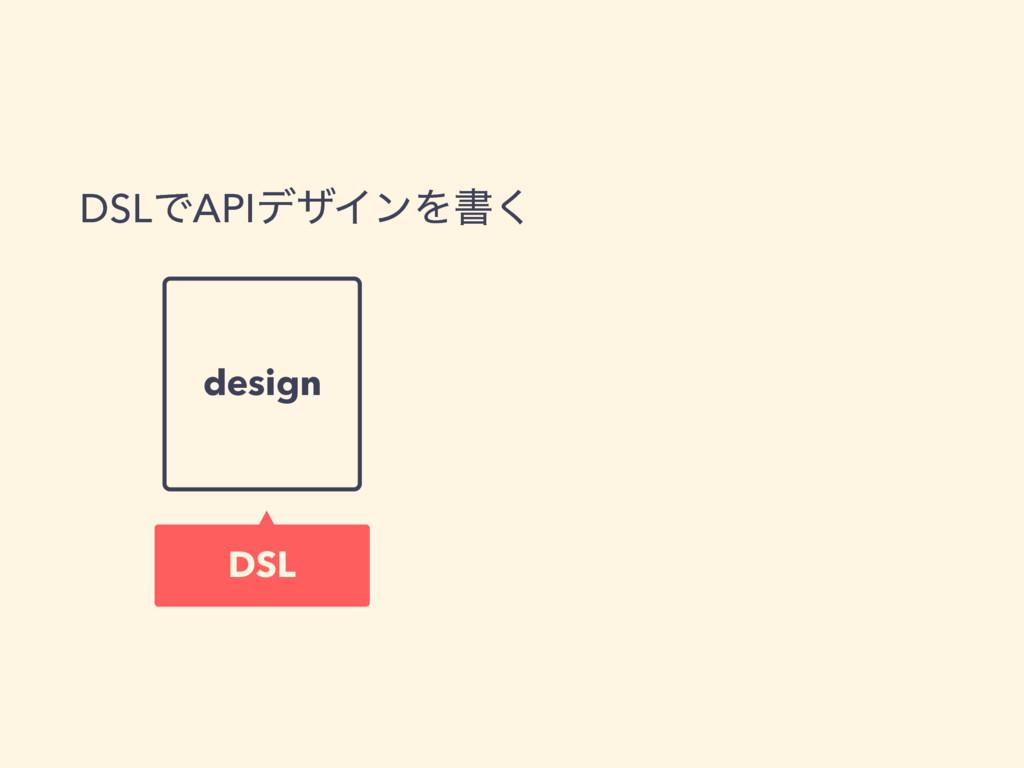 design DSL DSLͰAPIσβΠϯΛॻ͘