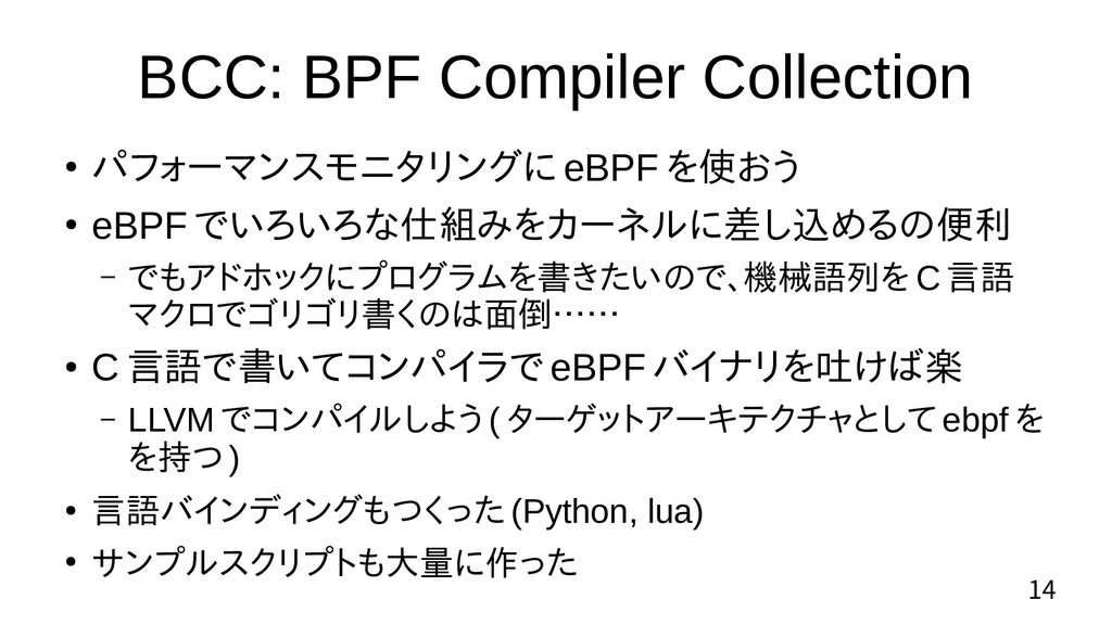 14 BCC: BPF Compiler Collection ● パフォーマンスモニタリング...