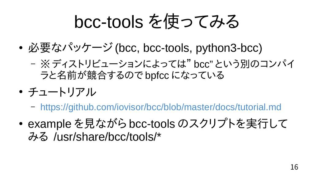 16 bcc-tools を使ってみる ● 必要なパッケージ (bcc, bcc-tools,...